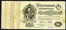 State Credit Notes, 1899 Issue.