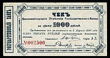 Vladivostok, Government Bank, 1920 Checks Issue.