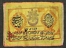 Khorezmian Peoples Soviet cloth note.