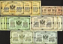 East Siberia 1920 Blagoveshchensk Government Bank Issue Assortment.