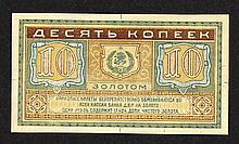 Gold Kopek Bank Notes 1922 Issue Rarity (Not Issued) Color Variety.