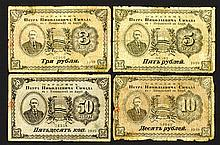 Nikolaevsk-On-Amur, 1919 Private Banknote Issuer.