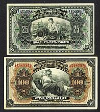 Provisional Power of the Pribaikal Region, 1918 dated Issue.