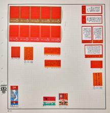 Chine. Révolution culturelle. Collection de timbres-poste, neufs et oblitérés, montée avec charnières sur feuilles d'album, comprena..