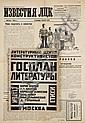 [N. KUPRIYANOV] ANTHOLOGIE DU CENTRE LITTERAIRE CONSTRUCTIVISTE GOSPLAN LITERATURY. SBORNIK LITERA...
