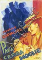 [AFFICHE] Anselmo BALLESTER  Projet d'affiche, 1929
