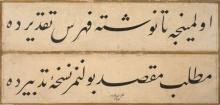 EXERCICES CALLIGRAPHIQUES, IRAN, ART QAJAR, 19ÈME SIÈCLE