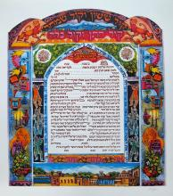 Amram Ebgi Ketubah Hand Signed Limited Edition Gold Foil Embossed Lithograph