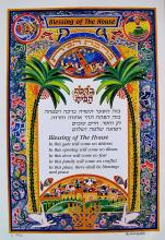 Raphael Abecassis Blessing Of The House Hand Signed Limited Edition Serigraph