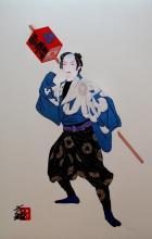 Hisashi Otsuka Festival Leader Hand Signed Limited Ed. Serigraph