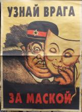 German Nazi Anti-Semitic poster for occupied Russia