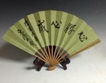 A Japanese WWII period eleven stick fan, issued by the Army Department unde