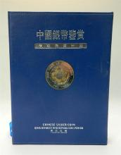 A Chinese Boxed Folio of Eight Silver Coins, limited edition - circa 1990
