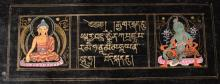A fine Mongolian Sutra Prayer Book, Late 19th Century,