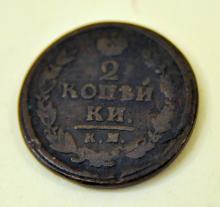 Russian 2 kopek 1821