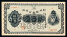 Rare Japan 200 Yen, 1945