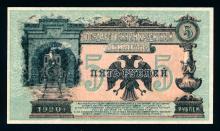 Russia, 5 Rubles, P.S1246, 1920, Unc
