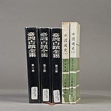 3-VOLUME HISTORIC RELICS OF TAIWAN; 2-VOLUME GENERAL HISTORY OF CHINA
