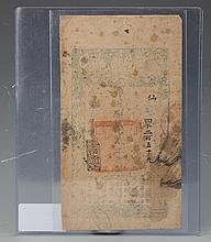 Qing Dynasty Paper Currency, Two Thousand