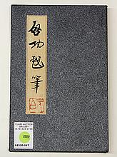 Chinese Album, Qi Gong (after), Bamboo