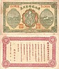 China-Guang Xi (1922) 1 Yuan Military note