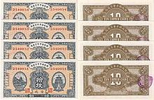 China 1923, 10 Coppers banknote
