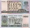 China 1980, 100 Yuan banknote