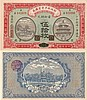 China (1915) 50 Coppers Banknote