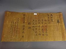A Chinese silk panel decorated with calligraphy,