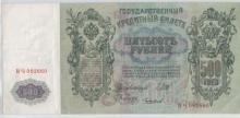 1912 Russia 500 Ruble Note - EF
