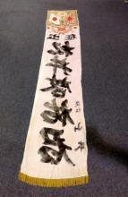 WWII Japanese Soldier Sendoff Banner