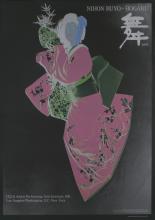 Nishon Buyo and Hogaku - 1975