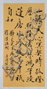 CALLIGRAPHIC SCROLL PAINTING ON PAPER Attributed to Fan Zeng. Depicting calligraphy on a yellow ground with gold dragon design. 64