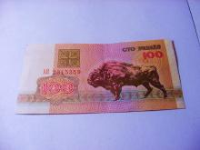 1992 RUSSIA BANKNOTE