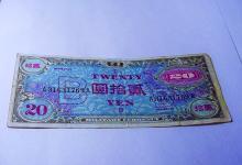 1944 JAPAN MILITARY BANKNOTE