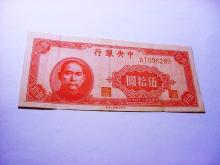 EARLY CHINA BANKNOTE