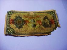 EARLY JAPAN BANKNOTE