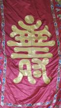 A large Chinese embroidered red ground 'shou' medallion tapestry, 19th / 20th century