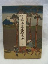 Stations of Takaido Woodblock Color Book