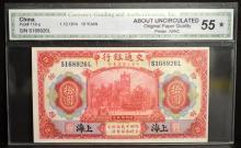 1914 China 10 Yuan CGA AU 55 OPQ