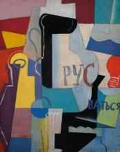 Unknown artist of the Russian avant-garde, oil / canvas