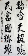 Calligraphy by Chen Dawei