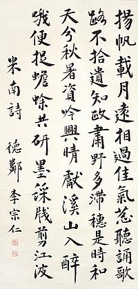 李宗仁 (1891 - 1969) 米南詩 (米芾) Li Zongren Calligraphy of Mi Fu's Poem