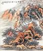 賴少其(1915 - 2000)竹園清溪圖Lai Shaoqi Bamboo Mountain Tributary