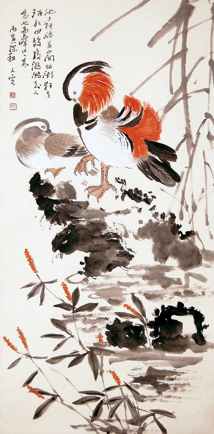 方人定(1901 - 1975)池上鴛鴦圖Fang Rending Mandarin Ducks in the Pond