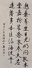 清 康有為 (1858 - 1927) 行草七言詩 Kang Youwei   Qing Dynasty Calligraphy of a Poem