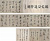 元 宋克 (1327 - 1387) 韓文公進學解行草書法 Song Ke   Yuan Dynasty A Prose by Han Yu in CursiveScript Calligraphy