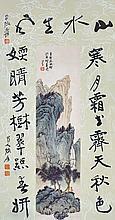溥儒(心畬) (1896 - 1963) 山水生風 Pu Ru (Xin Yu) Landscape