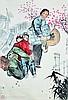 楊之光 (b. 1930)文革人物 Yang Zhiguang  Family of the Cultural Revolution