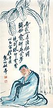 齊白石(1864 - 1957)菩提羅漢 Qi Baishi  Bodhi under Linden Tree